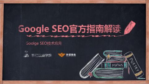 Google SEO官方指南解讀.png